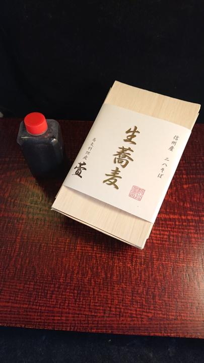 年越し蕎麦セット 『生蕎麦+そばプリンセット』(※)