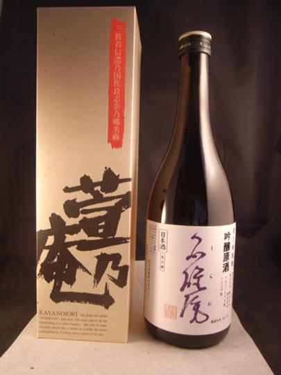 吟醸大吟醸 白雄(しらお)720ml