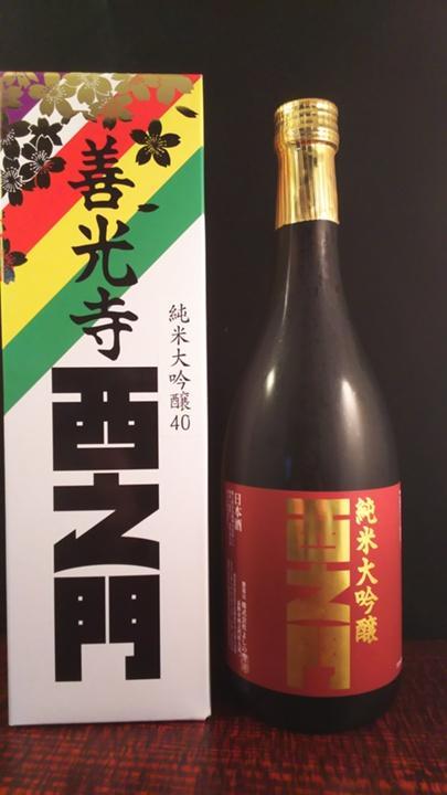 西之門 純米大吟醸40% 720ml