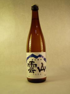 雲山 純米原酒 720ml