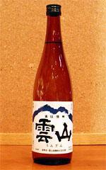 雲山 純米原酒 1800ml