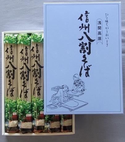【お中元に】信州八割そば200g×5入(※)