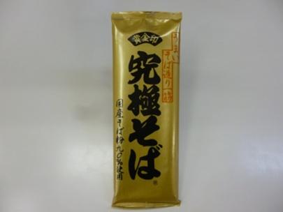 究極そば 200g (※)