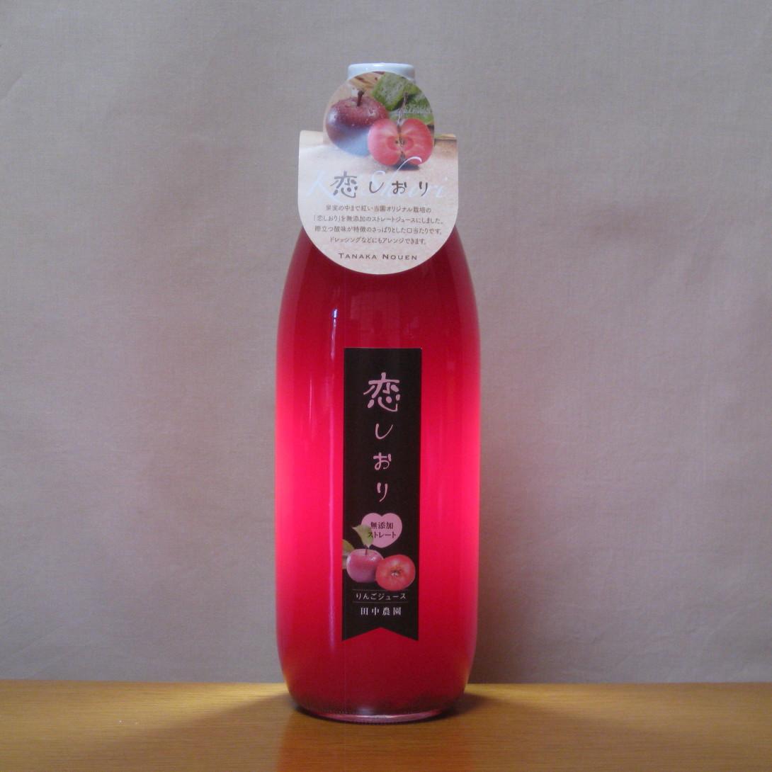 恋しおり 紅いリンゴジュース 【2本化粧箱入り】