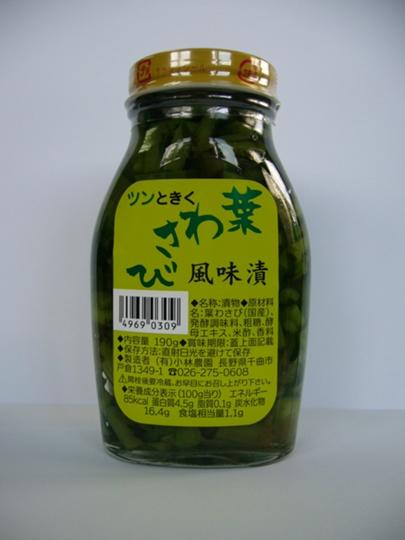 葉わさび風味漬 190g(※)