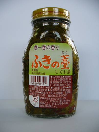 ふきの薹しぐれ煮 180g(※)