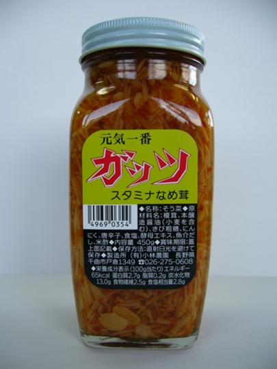 ガッツなめ茸 450g(※)