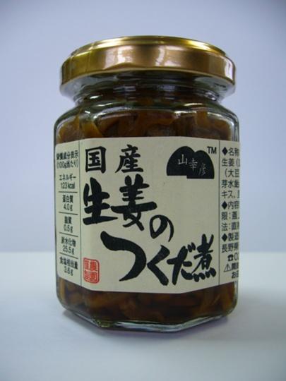 山幸彦 国産生姜のつくだ煮 115g(※)