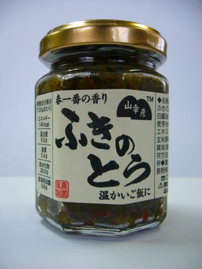 山幸彦 ふきのとう 125g(※)