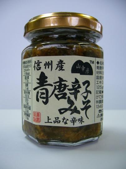 山幸彦 青唐辛子みそ 125g(※)