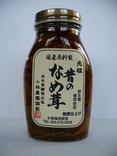元祖 昔のなめ茸 200g(※)