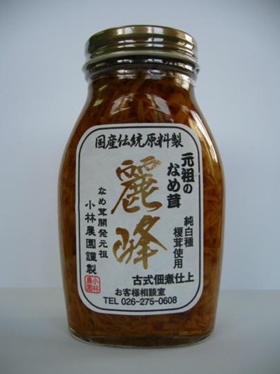 元祖のなめ茸 麗峰 200g(※)