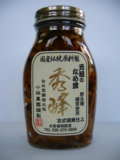 元祖のなめ茸 秀峰 200g(※)