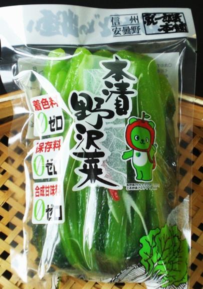 本漬 野沢菜 250g入