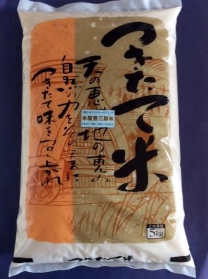 29年産 米屋豊三郎米 5kg