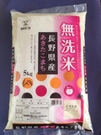 新米無洗米 2年産長野あきたこまち5kg(※)