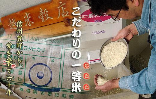 米屋豊三郎