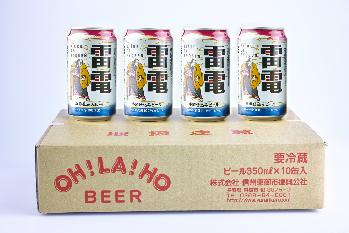 ビエール・ド雷電極め仕込み【IPA2019】10缶