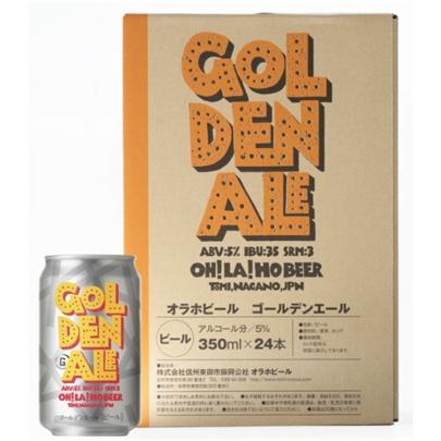 NEW ゴールデンエール350ml×24缶