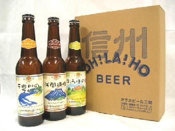 【贈答箱】信州オラホビール 330mlビン×3本(Fセット)