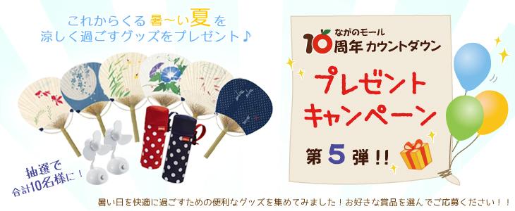 ながのモール10周年カウントダウン プレゼントキャンペーン第5弾!!
